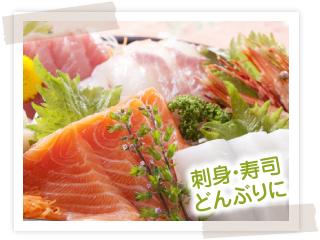 刺身・寿司・どんぶりに